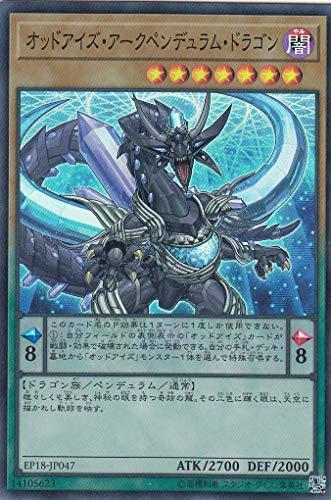 オッドアイズ・アークペンデュラム・ドラゴン スーパーレア 遊戯王 エクストラパック2018 ep18-jp047
