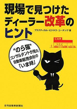 現場で見つけたディーラー改革のヒント—のら猫コンサルタントが見た、自動車販売会社の「いま時」 - プラクティカルビジネスコーチング