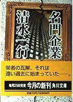 名門企業 (角川文庫)
