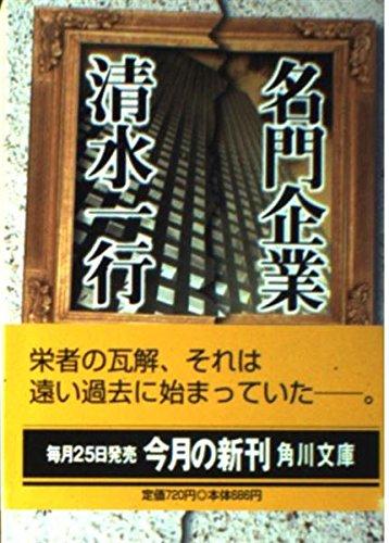 名門企業 (角川文庫)の詳細を見る