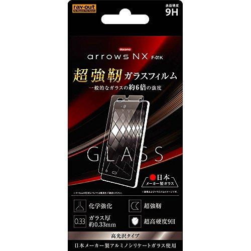 レイ・アウト arrows NX F-01K ガラスフィルム 9H 光沢 アルミノシリケート  RT-ARK1FD/CG
