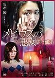 メビウスの悪女 赤い部屋 [DVD] image