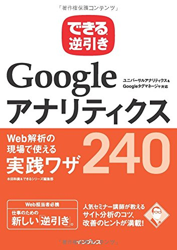 できる逆引き Googleアナリティクス Web解析の現場で使える実践ワザ240 ユニバーサルアナリティクス&Googleタグマネージャ対応