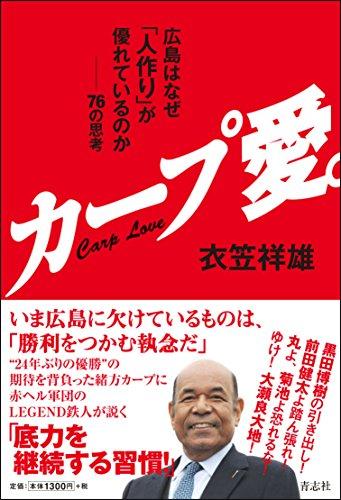 カープ愛。 広島はなぜ「人作り」が優れているのか——76の思考