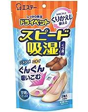 ドライペット 除湿剤 スピード吸湿 くつ用 靴 くりかえし再生タイプ 1足分(150g×2)