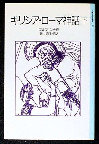 ギリシア・ローマ神話 (下) (岩波少年文庫 (3021))の詳細を見る