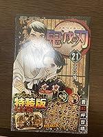鬼滅の刃 21巻 特装版 22巻同梱版 23巻フィギュア同梱版