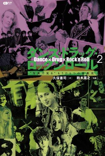 """ダンス・ドラッグ・ロックンロール2 ~""""写真で見る""""もうひとつの音楽史~ (CDジャーナルムック)"""