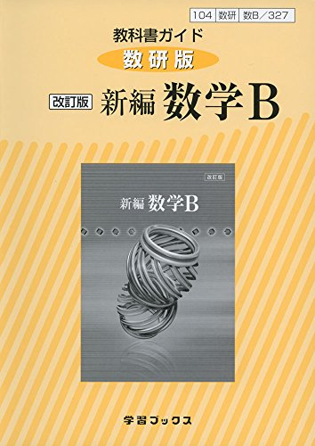 327教科書ガイド数研版 新編数学B