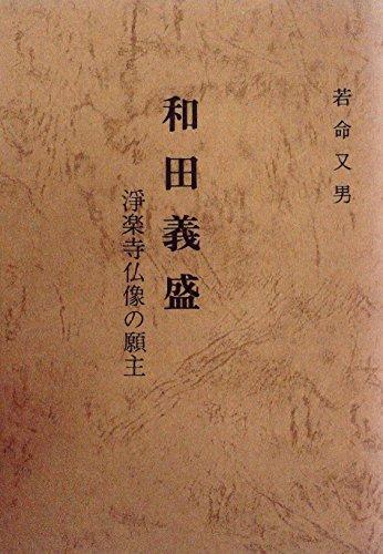 和田義盛―浄楽寺仏像の願主 (1977年)