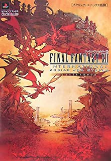 ファイナルファンタジー12 インターナショナル ゾディアックジョブシステム マスターブック (Vジャンプブックス)