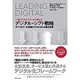 一流ビジネススクールで教える デジタル・シフト戦略――テクノロジーを武器にするために必要な変革
