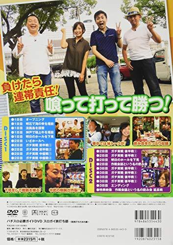 『パチスロ必勝ガイドDVD スロガイ旅打ち部~関西打ちだおれ編~ (<DVD>)』の3枚目の画像