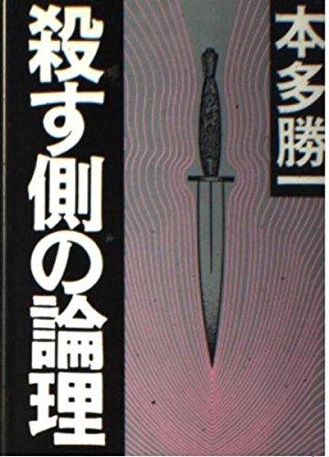 殺す側の論理 (朝日文庫) - 本多 勝一