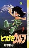 とつげきウルフ(1) (少年サンデーコミックス)
