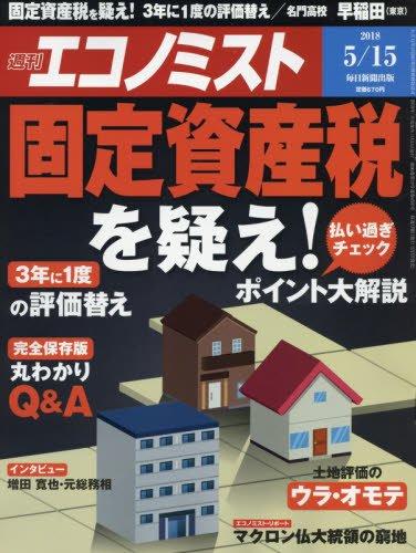 週刊エコノミスト 2018年05月15日号