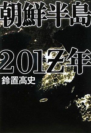 朝鮮半島201Z年