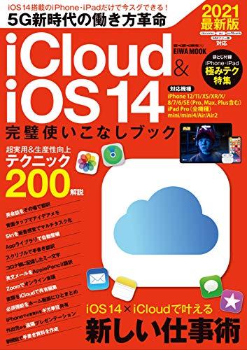 iCloud & iOS14完璧使いこなしブック (英和ムック)