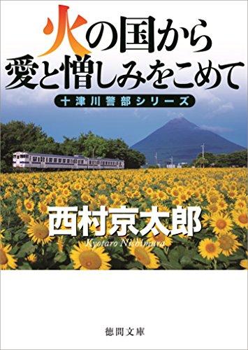 火の国から愛と憎しみをこめて 十津川警部 (徳間文庫)