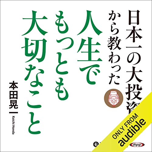 『日本一の大投資家から教わった人生でもっとも大切なこと』のカバーアート
