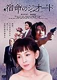 宿命のジオード[DVD]