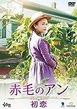 赤毛のアン 初恋[DVD]