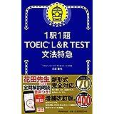 1駅1題! TOEIC L&R TEST 文法特急 (TOEIC TEST 特急シリーズ)