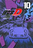 新装版 頭文字D(10) (KCデラックス)