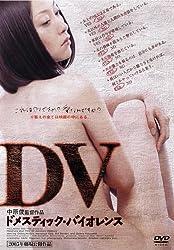 【動画】DV ドメスティック・バイオレンス