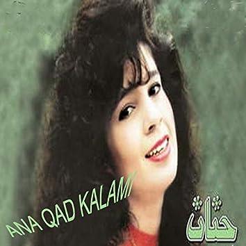Ana Qad Kalami