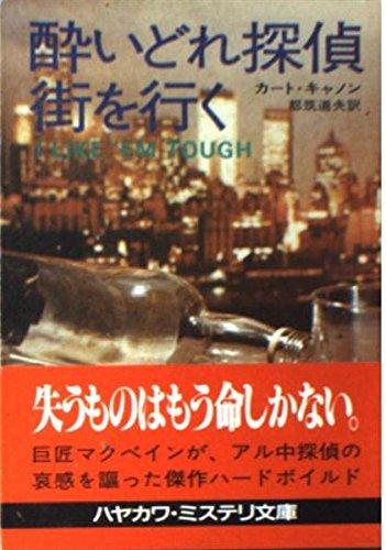 酔いどれ探偵街を行く (ハヤカワ・ミステリ文庫 14-1)