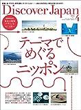 Discover Japan 2021年4月号「テーマでめぐるニッポン」