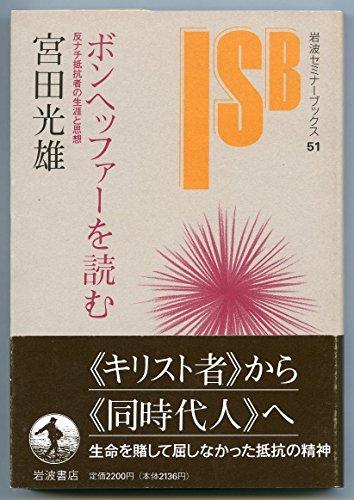 Life and anti-Nazi resistance who thought (Iwanami seminar Books) - Read Bonhoeffer (1995) ISBN: 4000042211 [Japanese Import]