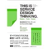 THIS IS SERVICE DESIGN THINKING.: Basics - Tools - Casesー領域横断的アプローチによるビジネスモデルの設計
