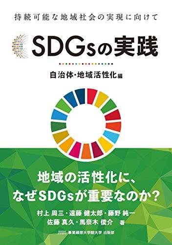 SDGsの実践 ~自治体・地域活性化編~