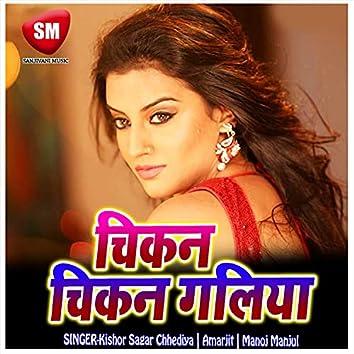 Chikan Chikan Galia (Bhojpuri Song)