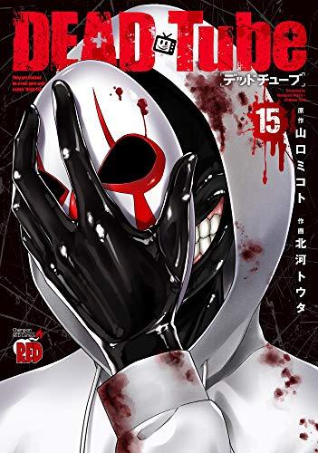DEAD Tube ~デッドチューブ~ 15 (チャンピオンREDコミックス)の詳細を見る