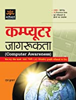 Computer Jaagrukta (Computer Awareness) (Old Edition)