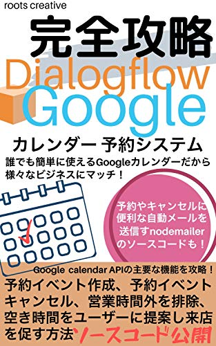 Google Calendar reservation system with Dialogflow (Japanese Edition)