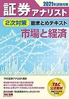 51bEWissN8L. SL200  - 証券アナリスト試験