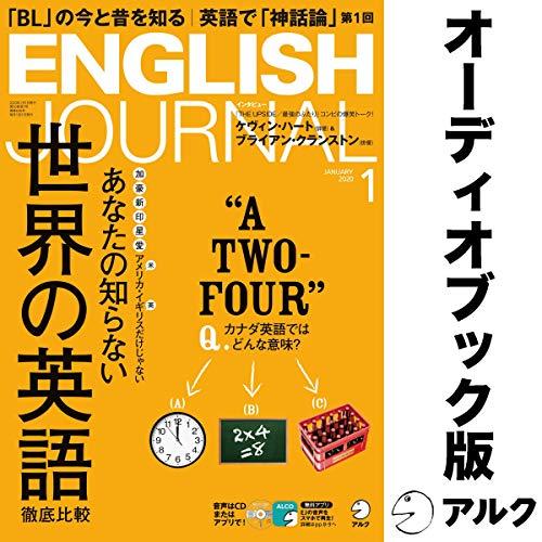 『ENGLISH JOURNAL(イングリッシュジャーナル) 2020年1月号(アルク)』のカバーアート