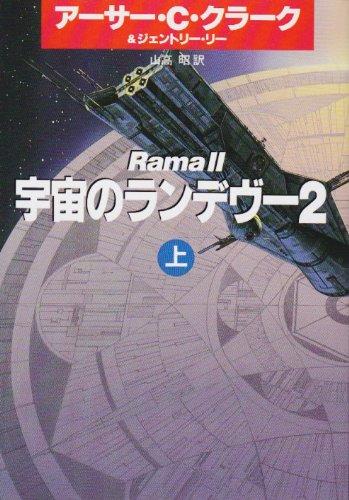 宇宙のランデヴー2〈上〉 (ハヤカワ文庫SF)