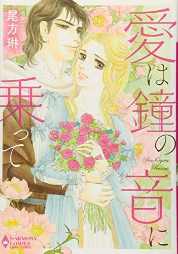 愛は鐘の音に乗って (エメラルドコミックス/ハーモニィコミックス)の詳細を見る