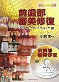 前歯部審美修復 チェアサイド・テクニック編 (DVDジャーナル)
