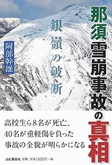 那須雪崩事故の真相 銀嶺の破断』 感想・レビュー・試し読み - 読書 ...