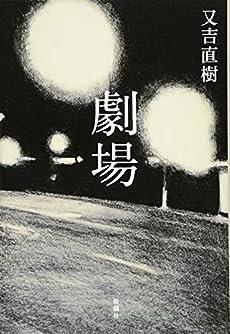 劇場』 本のあらすじ・感想・レビュー - 読書メーター