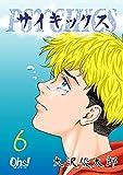 サイキックス 第6巻 サイキックス【合冊版】 (コミックオーズ!)