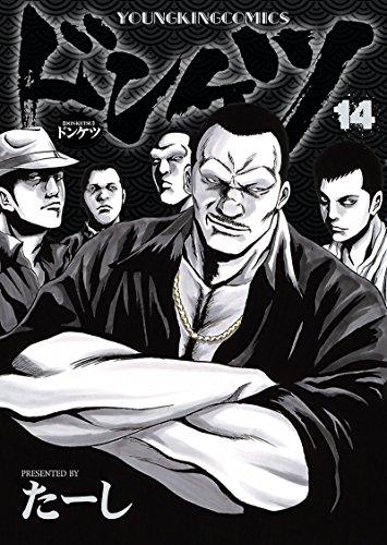 ドンケツ (14) (ヤングキングコミックス)