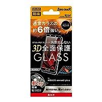 レイ・アウト AQUOS sense3 plus(SHV46/SoftBank/SH-RM11)用 フルカバー液晶保護ガラスフィルム 防埃 3D 10H アルミノシリケート 光沢 ソフトフレーム(ブラック) RT-AQSE3PFSG/BCB