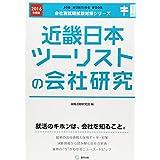 近畿日本ツーリストの会社研究 2016年度版―JOB HUNTING BOOK (会社別就職試験対策シリーズ)